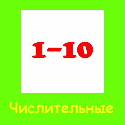 английские цифры до 10