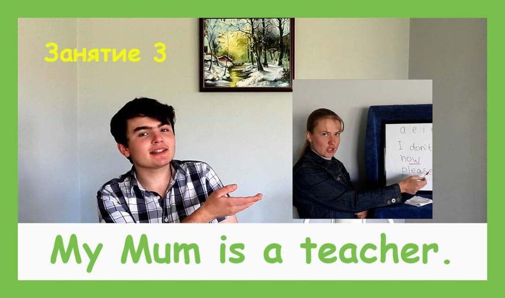 Рассказ о родителях на английском
